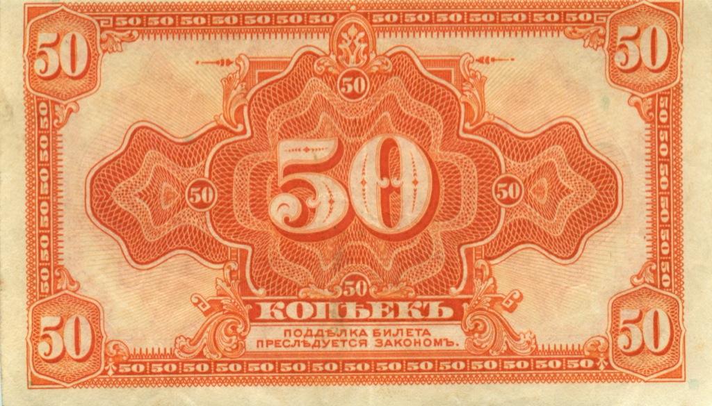 50 копеек, Правительство Колчака вСибири