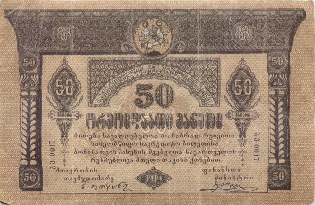 50 рублей 1919 года (Грузия)