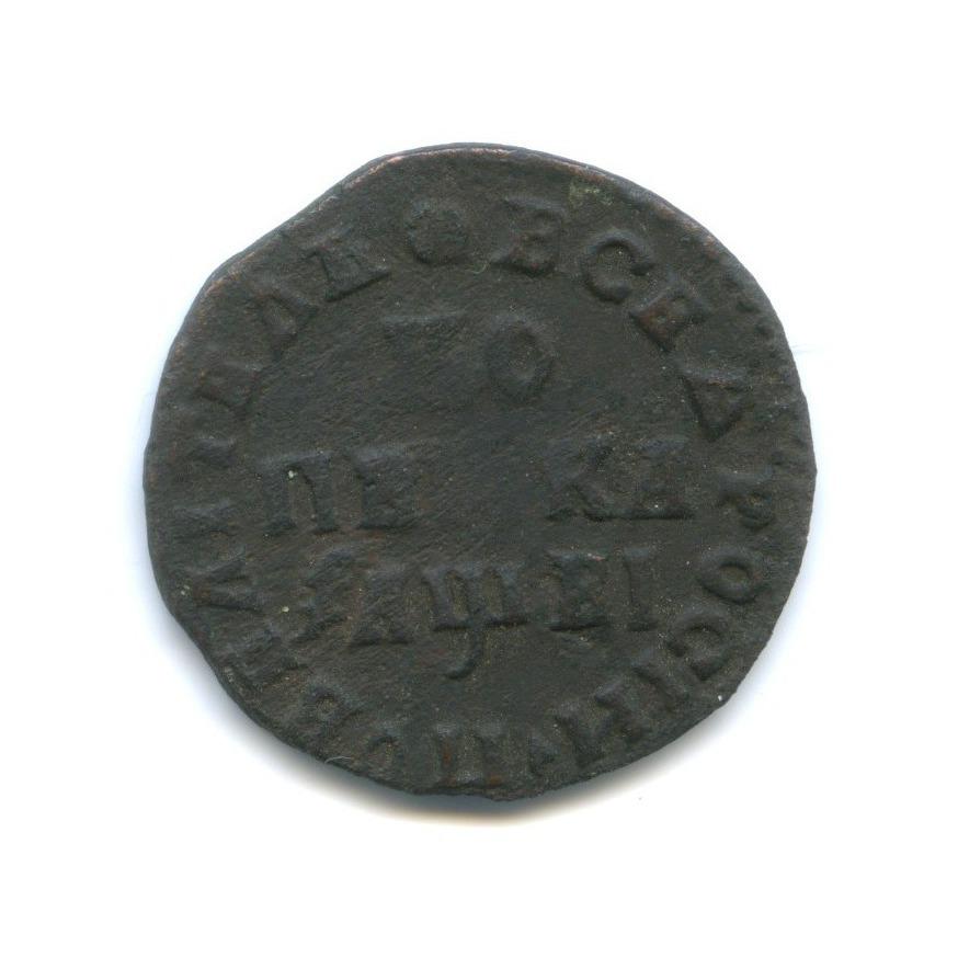 1 копейка 1715 года МД (Российская Империя)