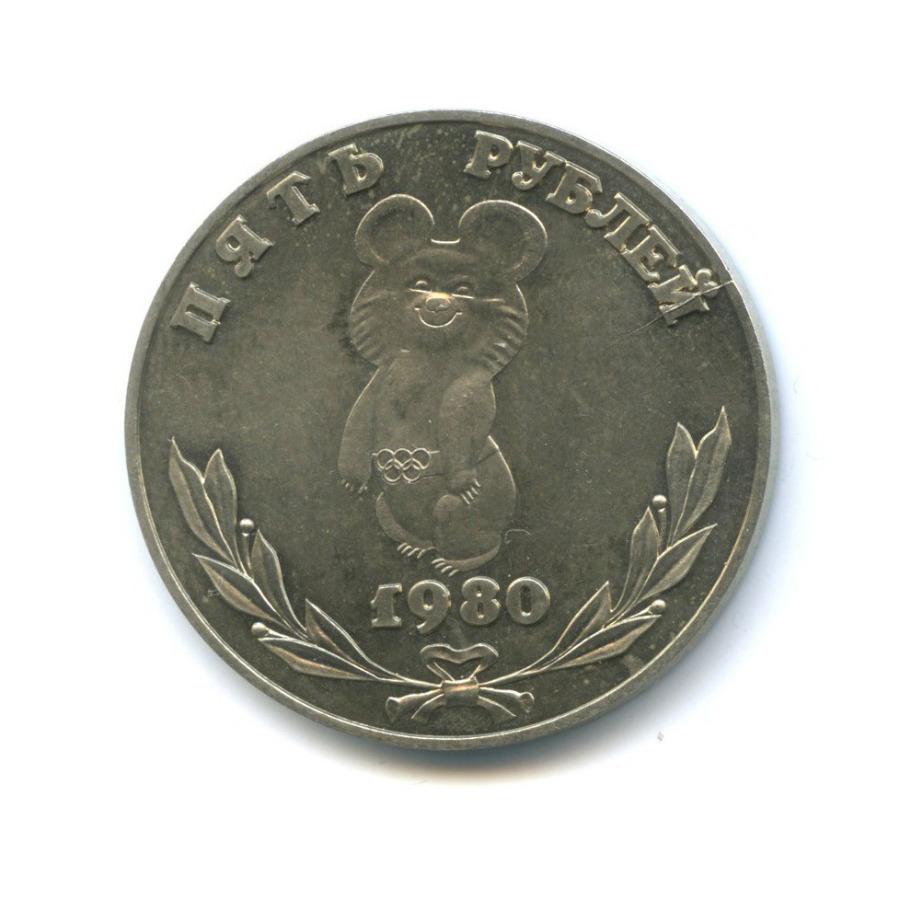 Жетон «5 рублей 1980 - Олимпийские игры, Москва-1980»