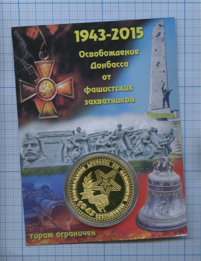 Жетон «Донбасс»