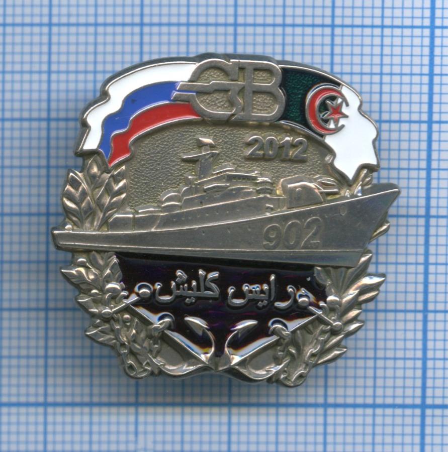 Знак «Корабль 902» 2012 года (Россия)
