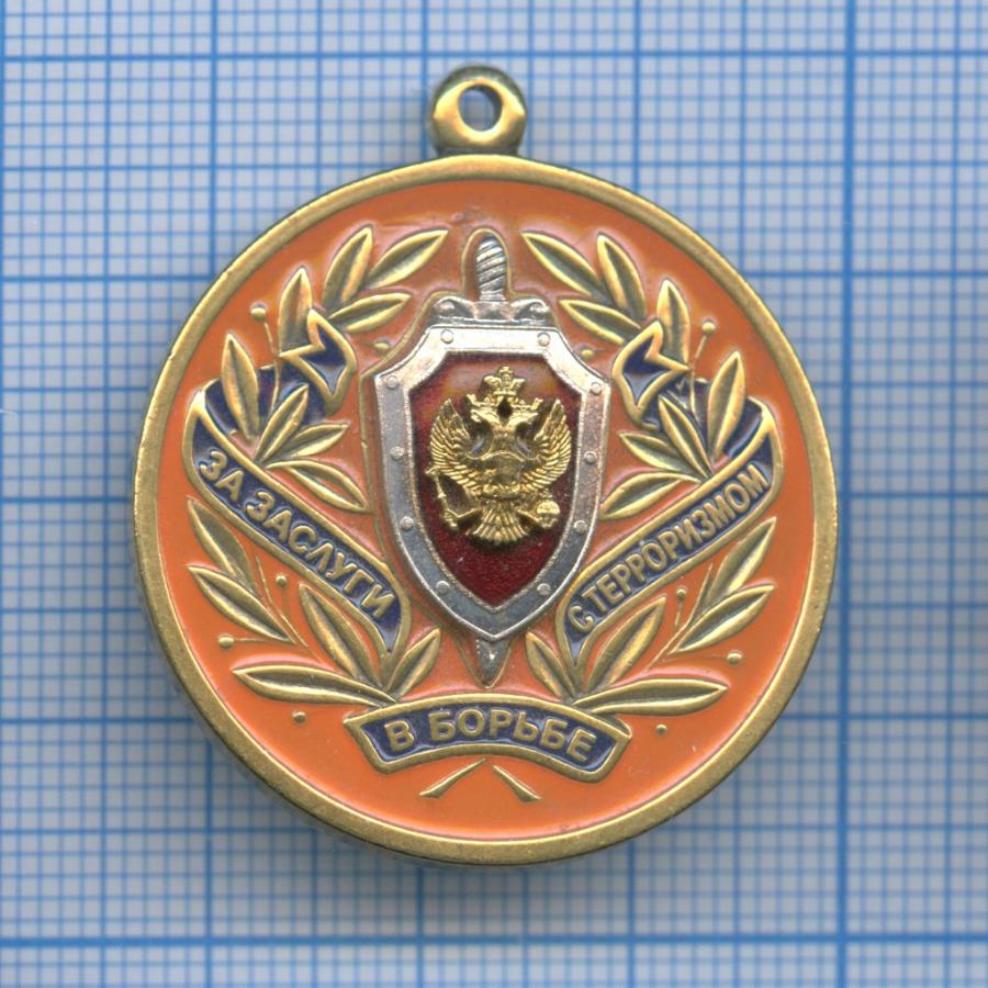 Медаль «Зазаслуги вборьбе стерроризмом» (Россия)
