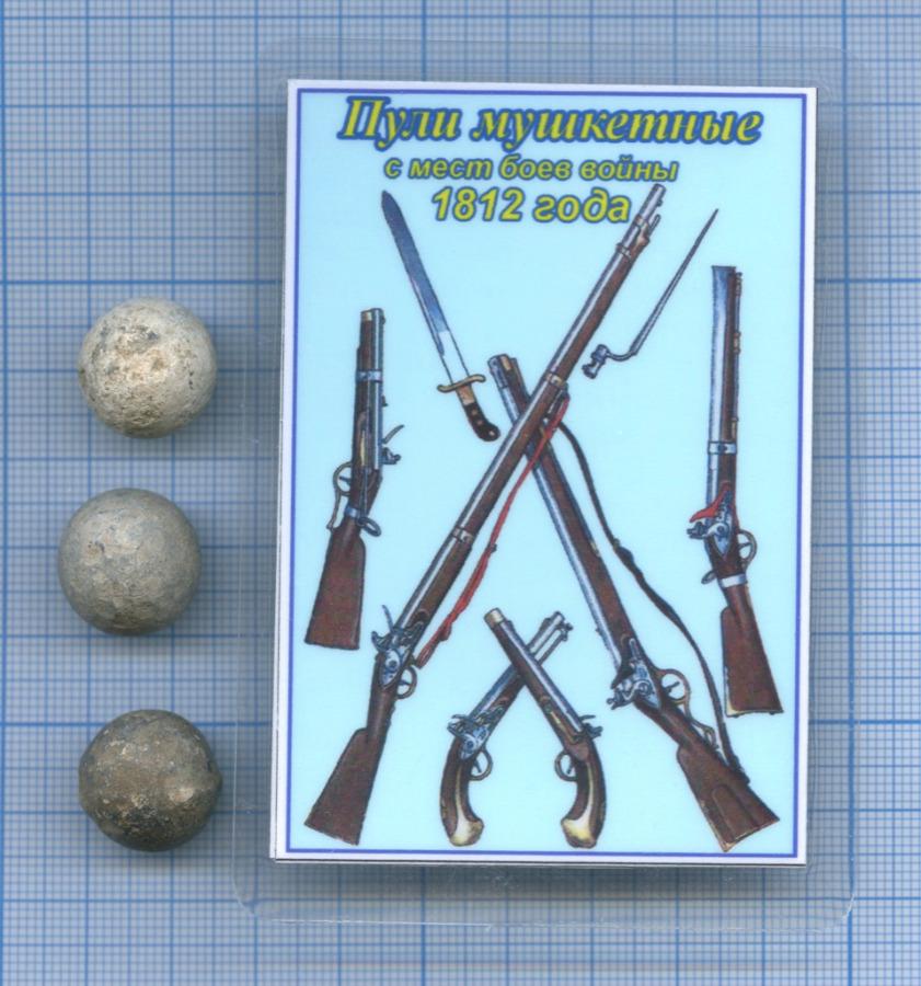 Пули мушкетные смест боев войны 1812 года