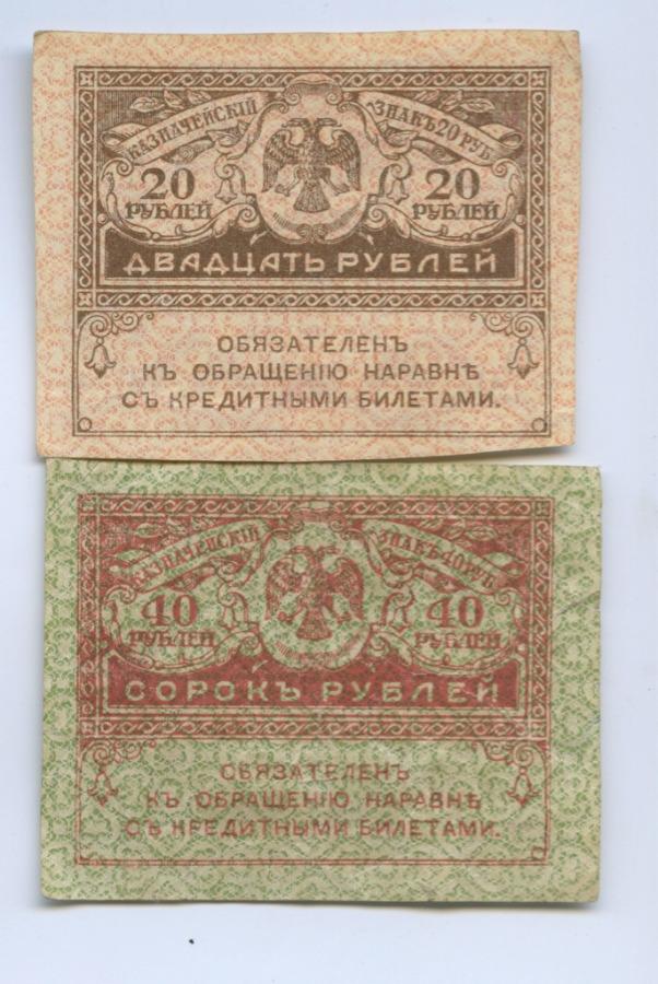 Набор банкнот 20, 40 рублей (Российская Империя)