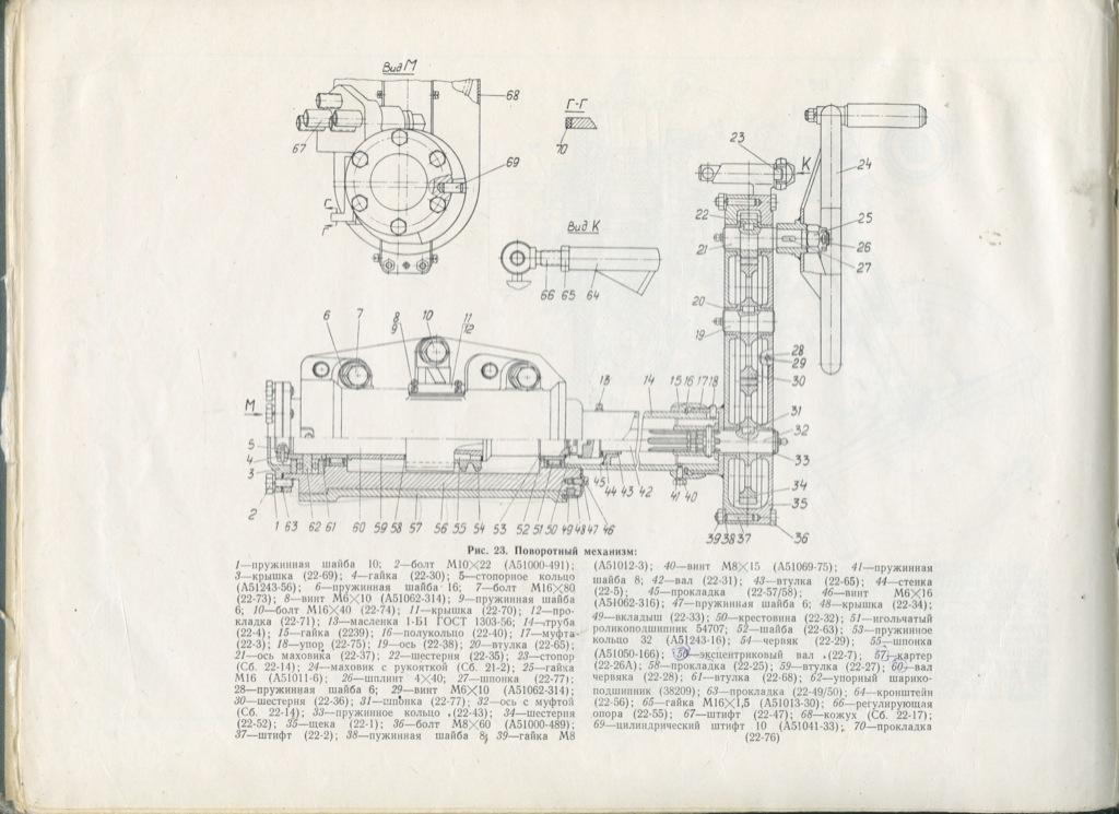 Альбом рисунков «122-мм Гаубица Д-30», издательство «Машиностроение» (47 стр.) 1966 года (СССР)
