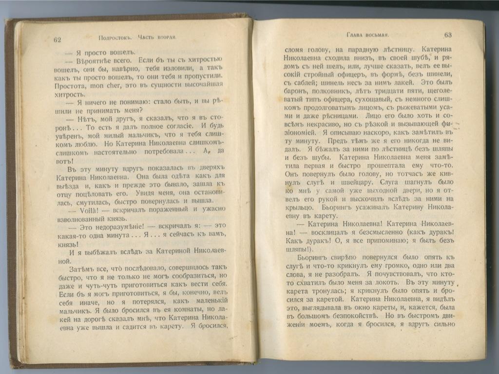 Книга «Сочинения Ф.М. Достоевского» (439 стр.) (Российская Империя)