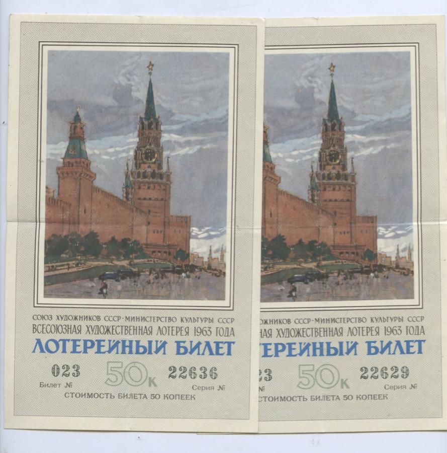 Набор лотерейных билетов 1963 года (СССР)