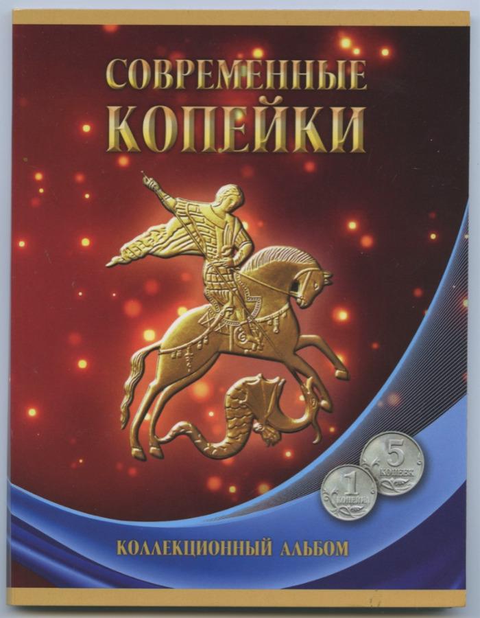 Набор монет 1 копейка, 5 копеек (вальбоме) 1997-2014 М, С-П (Россия)