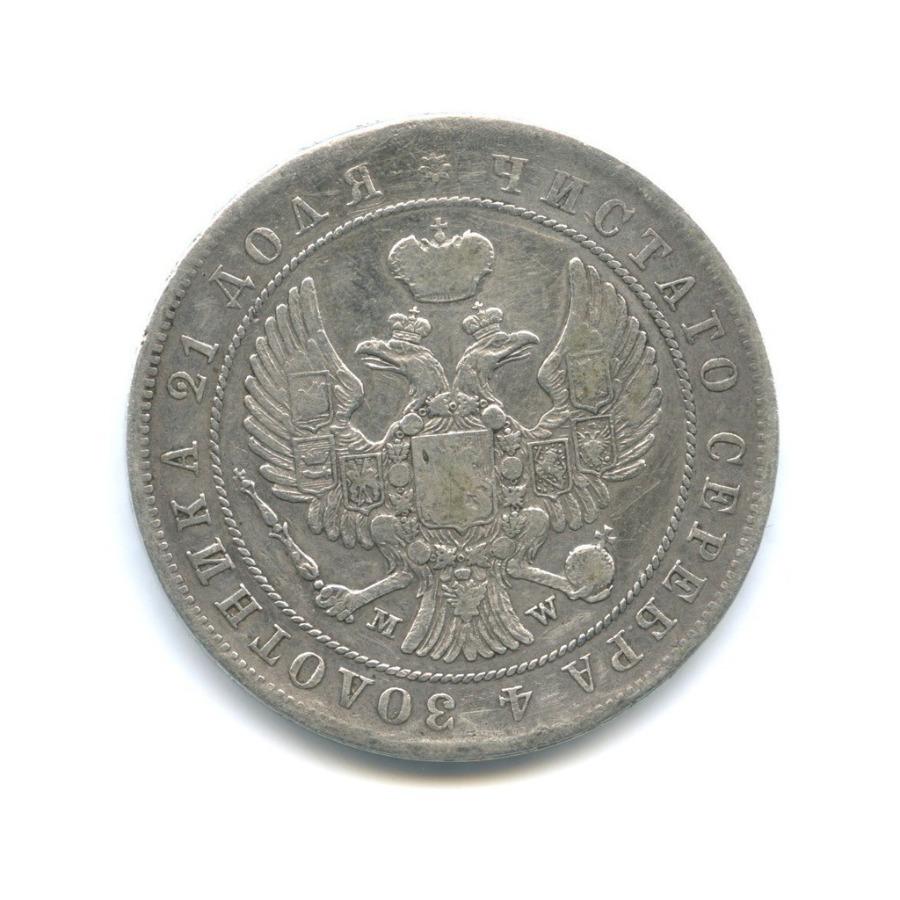 1 рубль 1845 года MW (Российская Империя)