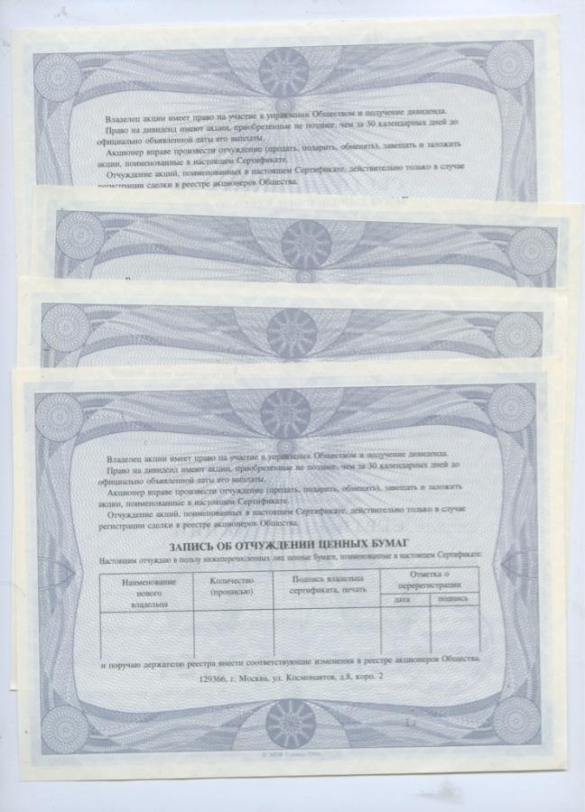 Набор акций 100 рублей (ОАО «Система Теле-Маркет») 1994 года (Россия)