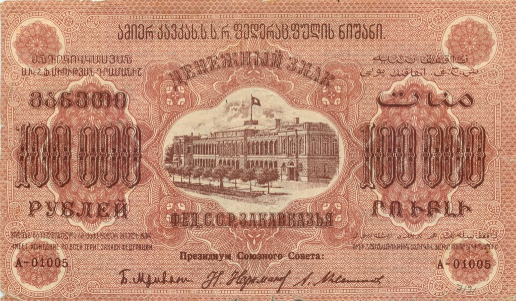 100 тысяч рублей (Закавказье) 1923 года