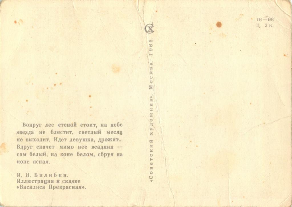 Открытое письмо «Василиса Прекрасная» 1965 года (СССР)