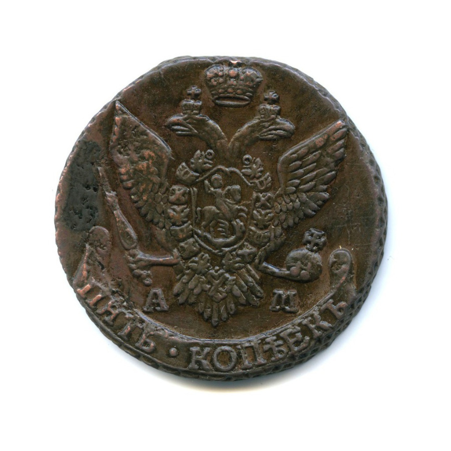 5 копеек 1794 года АМ (Российская Империя)