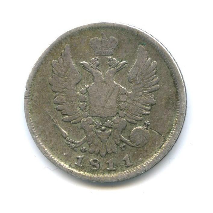 20 копеек 1811 года СПБ ФГ (Российская Империя)