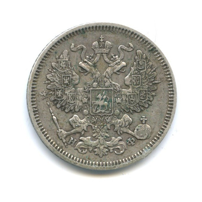 20 копеек 1864 года СПБ НФ (Российская Империя)
