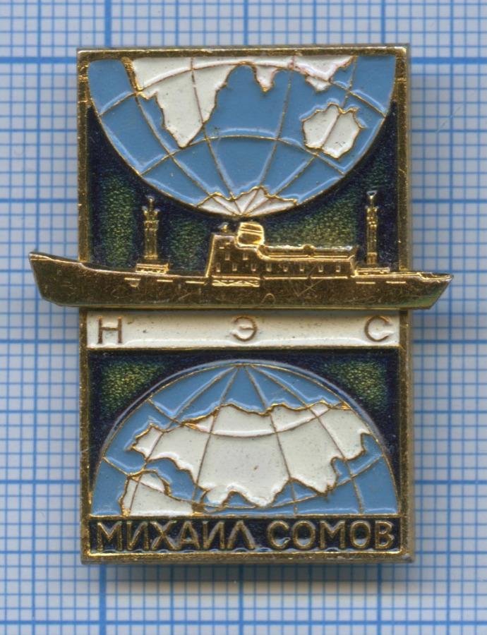 Значок «НЭС «Михаил Сомов» (СССР)
