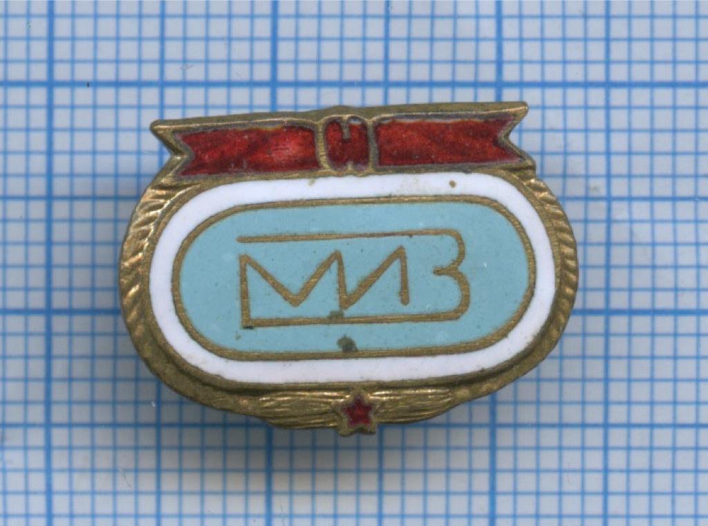 Значок «МИЗ» (СССР)