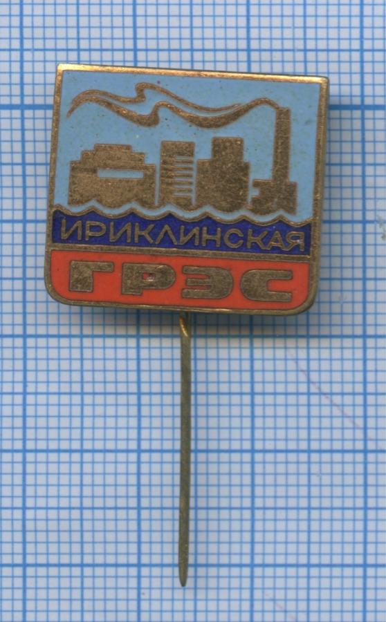 Значок «Ириклинская ГРЭС» (СССР)