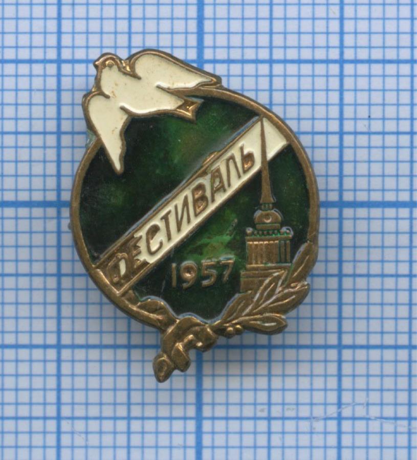 Значок «Фестиваль» 1957 года (СССР)