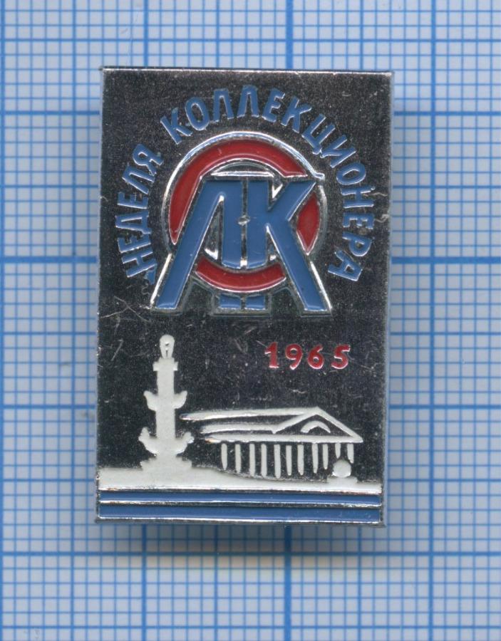 Значок «Неделя коллекционера» 1965 года (СССР)