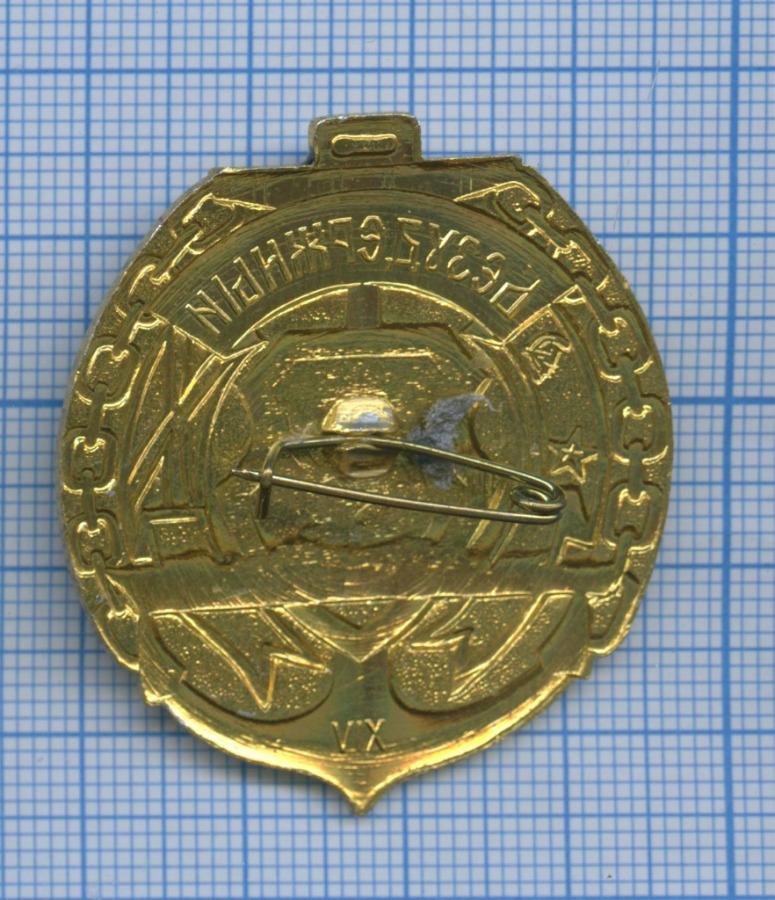 Знак «Безудержный» (СССР)