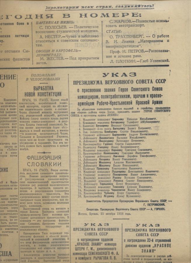 Газета «Ленинградская правда», №247, 26 октября 1938 г., 4 стр 1938 года (СССР)