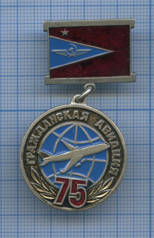 Знак «75 лет гражданской авиации» (СССР)