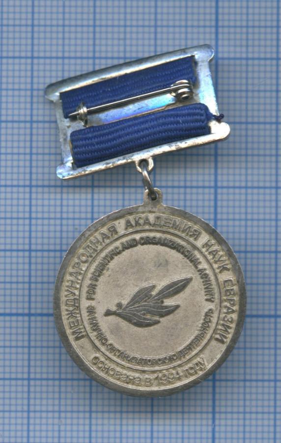 Знак «Международная академия наук Евразии» (Россия)