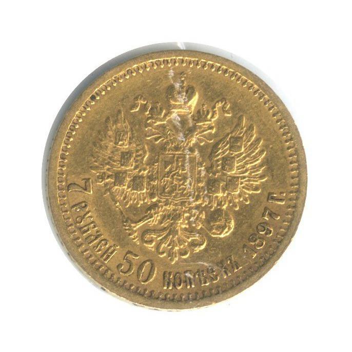 7 рублей 50 копеек (вхолдере) 1897 года АГ (Российская Империя)