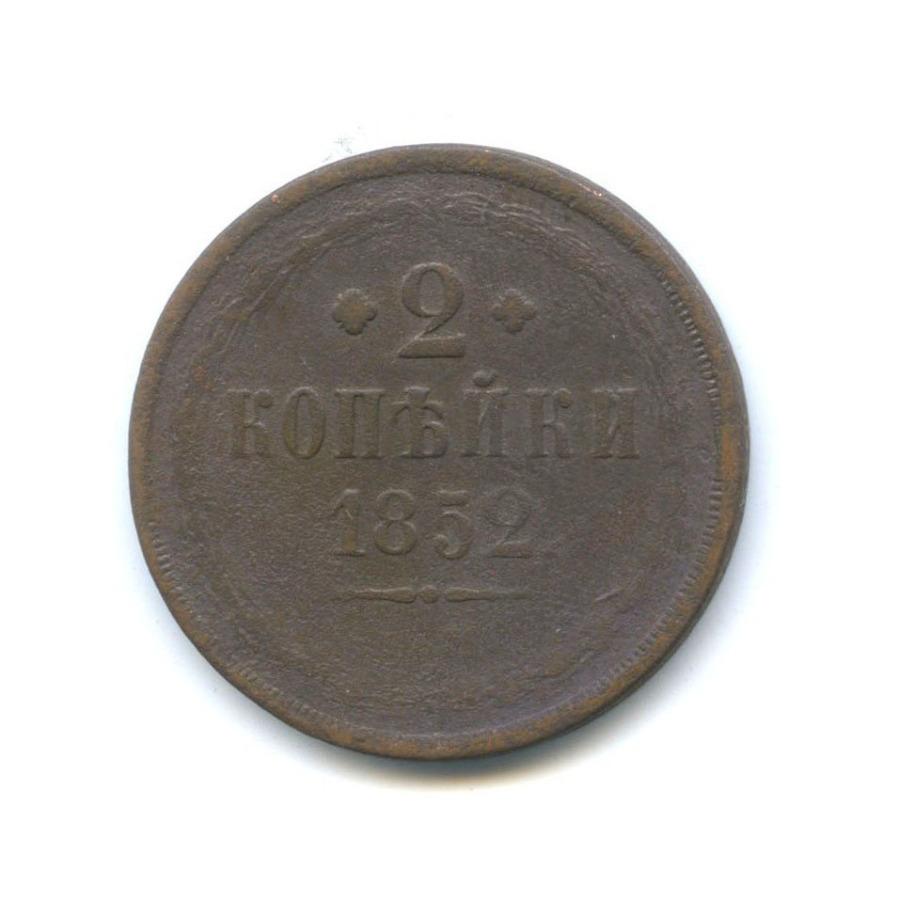 2 копейки 1852 года ЕМ (Российская Империя)