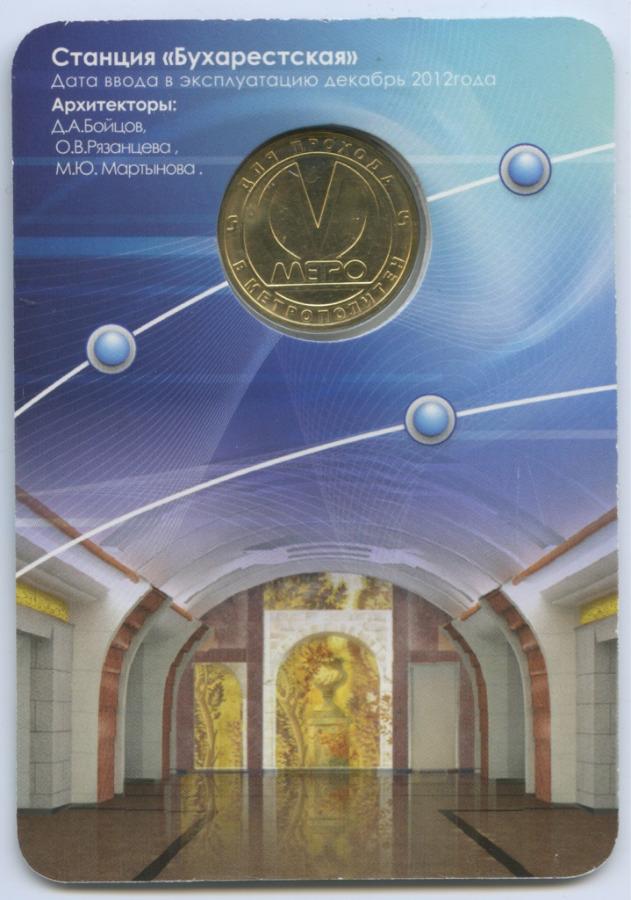 Жетон метрополитена «Станция «Бухарестская» 2012 года (Россия)