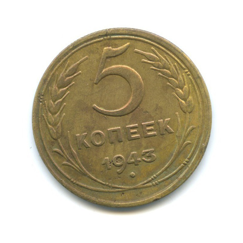 5 копеек 1943 года (СССР)