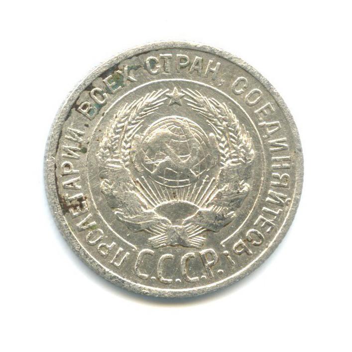 20 копеек 1925 года (СССР)