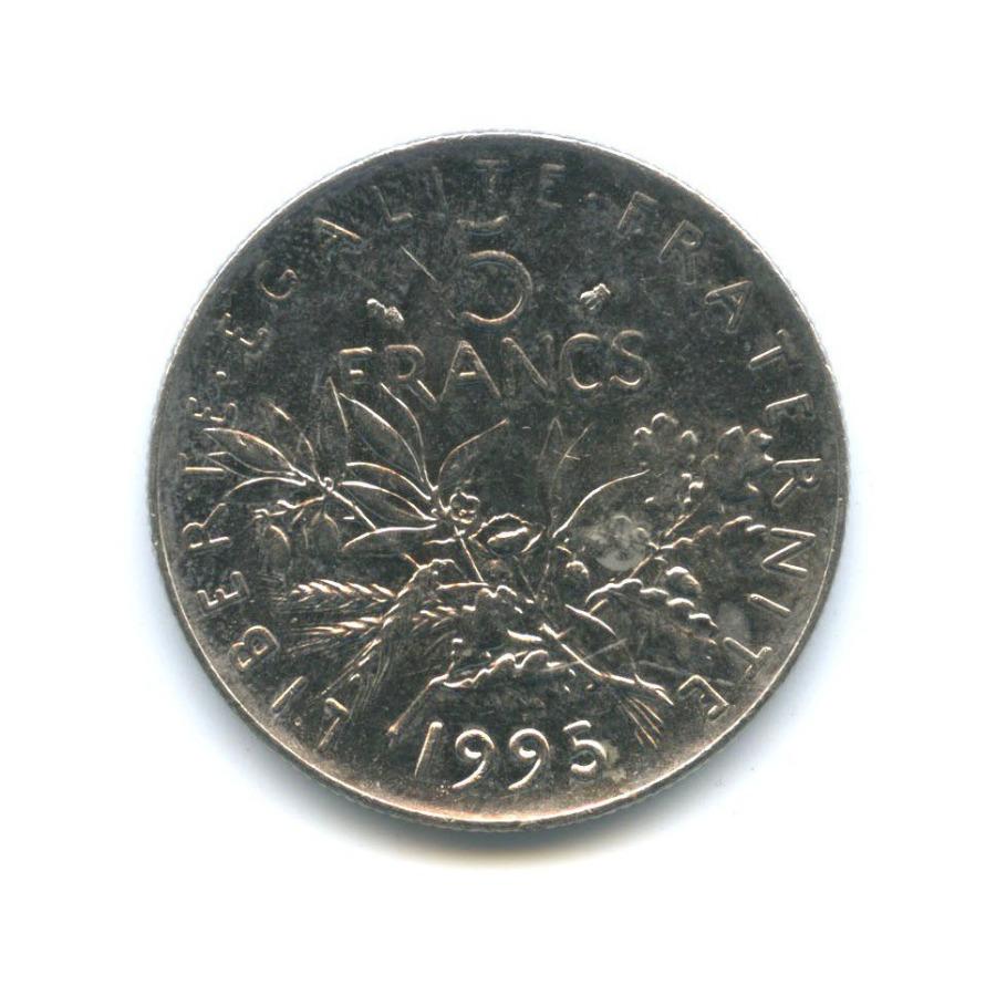 5 франков 1995 года (Франция)