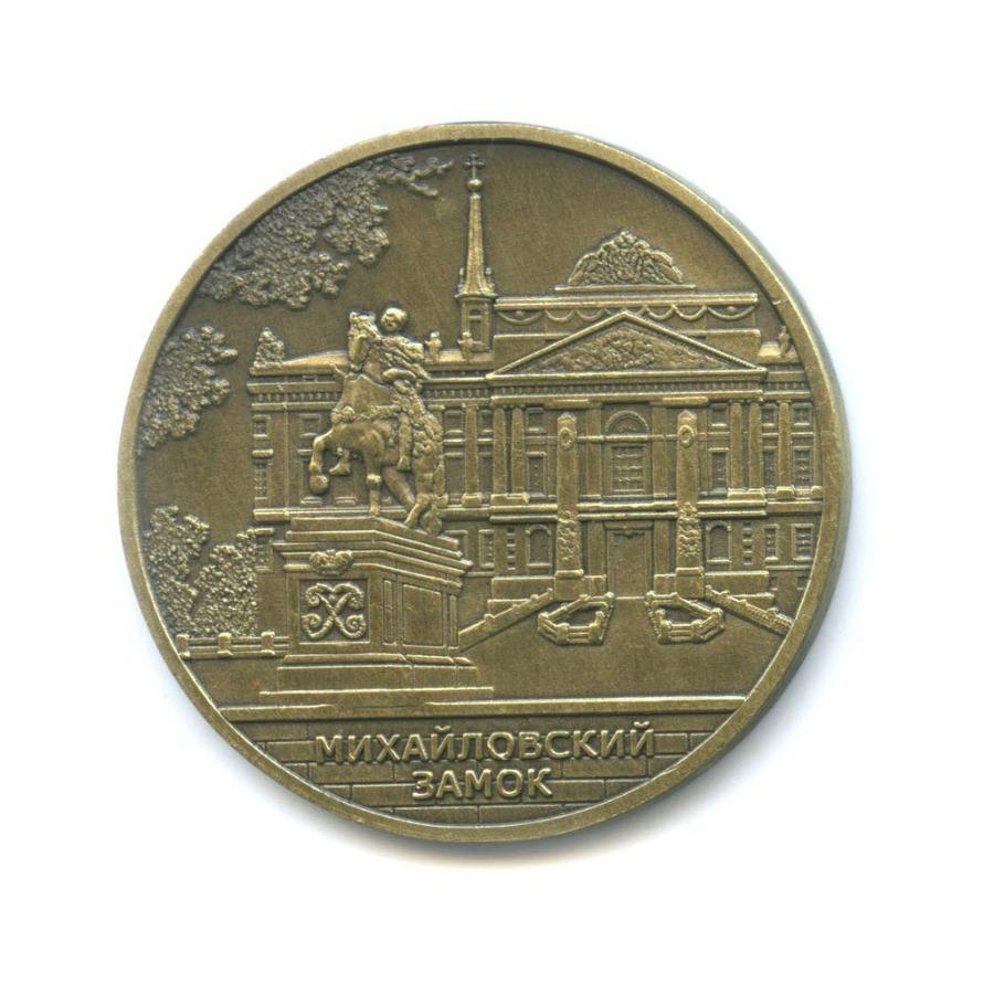 Жетон «Михайловский замок. Русский музей» (Россия)