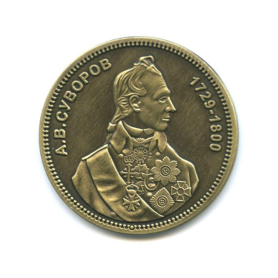 Жетон «А.В. Суворов (1729-1800)» (Россия)