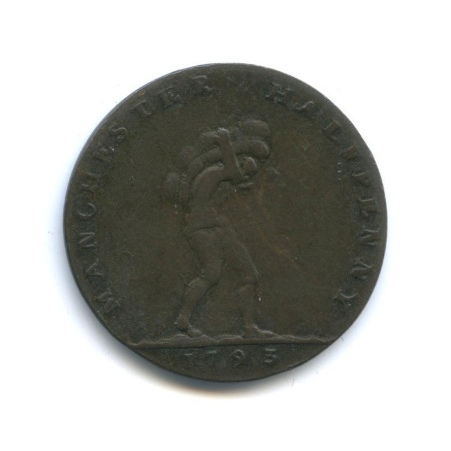 1/2 пенни - Успешная навигация, Манчестер (токен) 1793 года (Великобритания)