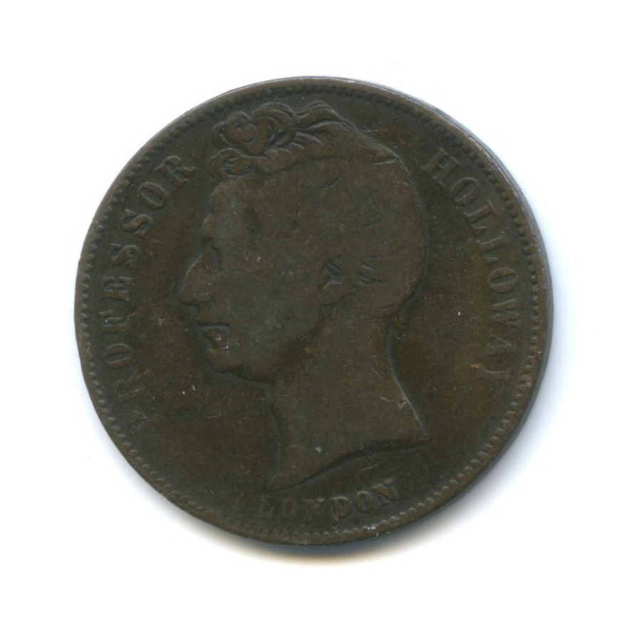 1 пенни, Профессор Холлоуэй, Лондон (токен) 1857 года (Австралия)