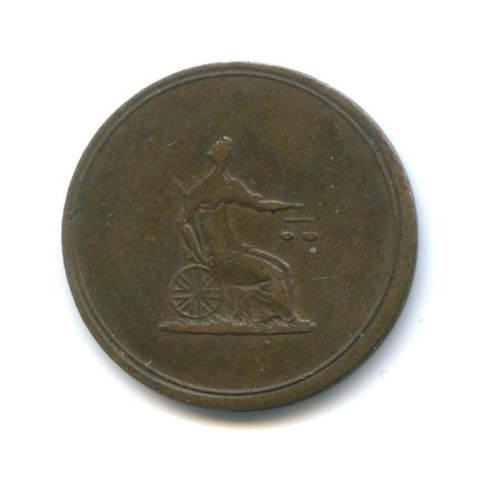 1 фартинг (токен) 1820-1830 (Канада)
