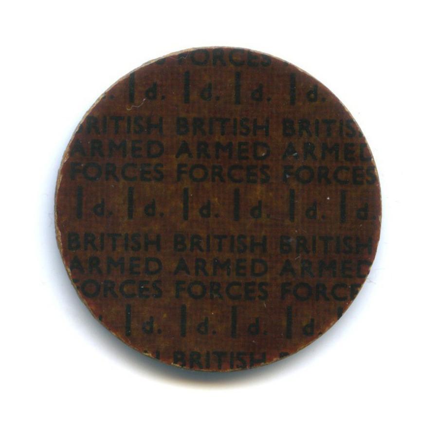 1 пенни, Вооруженные Силы Великобритании 1946 года (Великобритания)