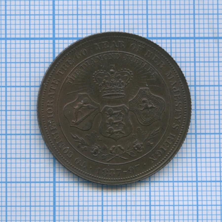 Медаль «Бриллиантовый юбилей правления королевы Виктории» 1897 года (Великобритания)