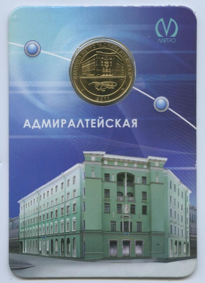 Жетон метрополитена «Станция «Адмиралтейская» 2011 года (Россия)
