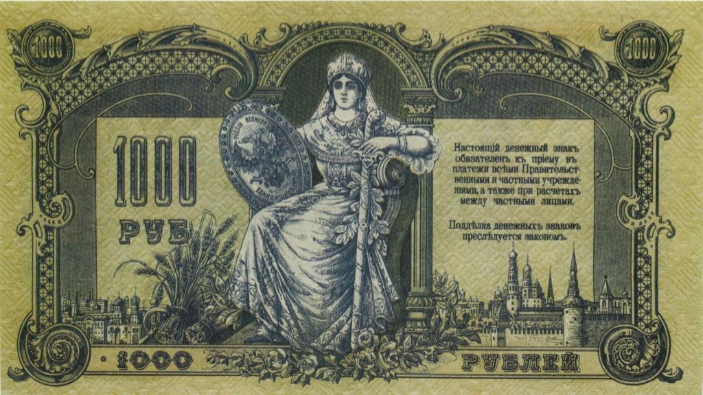 1000 рублей - Ростов-на-Дону, 1919 (копия)