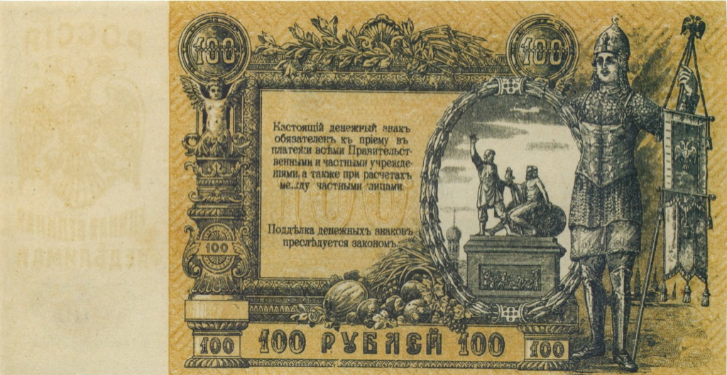 100 рублей - Ростов-на-Дону, 1919 (копия)