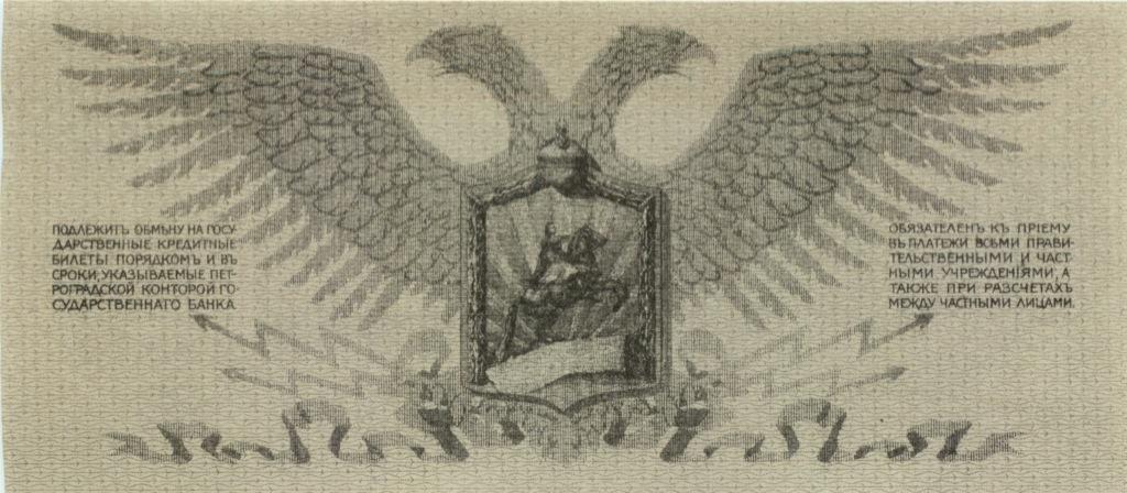 25 рублей - Полевое Казначейство Северо-западного фронта, 1919 (копия)