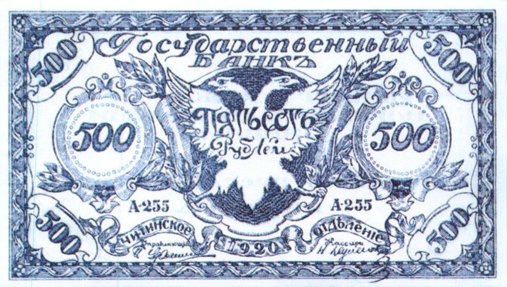 500 рублей - Закавказье, 1920 (копия)