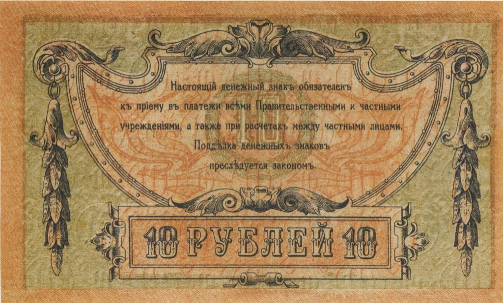 10 рублей - Ростов-на-Дону, 1918 (копия)