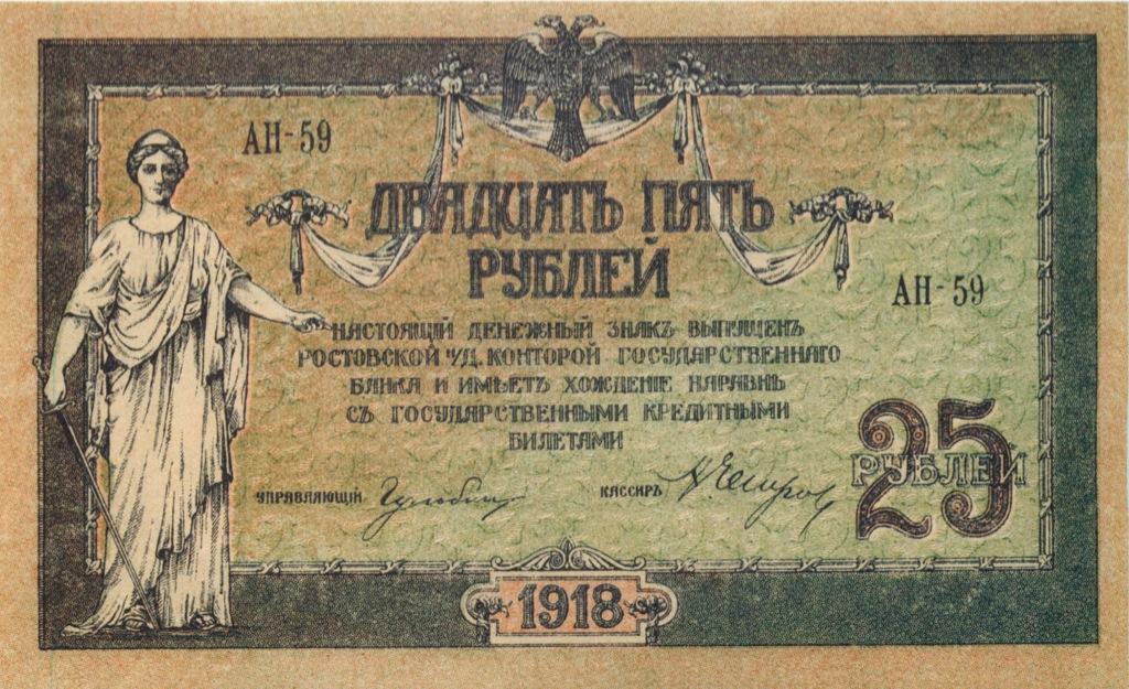 25 рублей - Ростов-на-Дону, 1918 (копия)