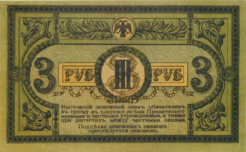 3 рубля - Ростов-на-Дону, 1918 (копия)